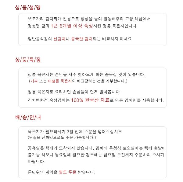 kimchi_shop_img_1.jpg